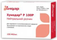 Хумодар Р 100Р