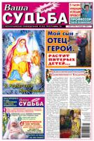 Газета «Ваша судьба»