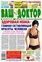 Газета «Ваш доктор»