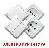 Электрофурнитура