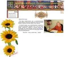 Интернет-магазин Киевской фабрики театрального реквизита fabrika.kiev.ua 8a16b53358a82